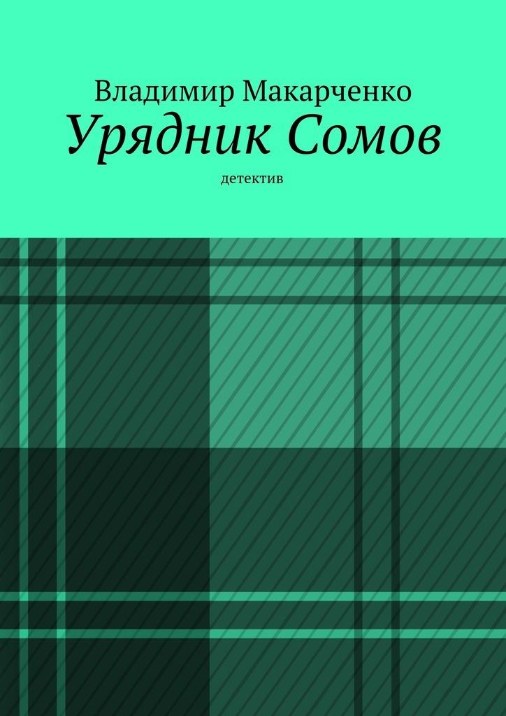 Владимир Макарченко Урядник Сомов сомов с триумфаторы стихотворения