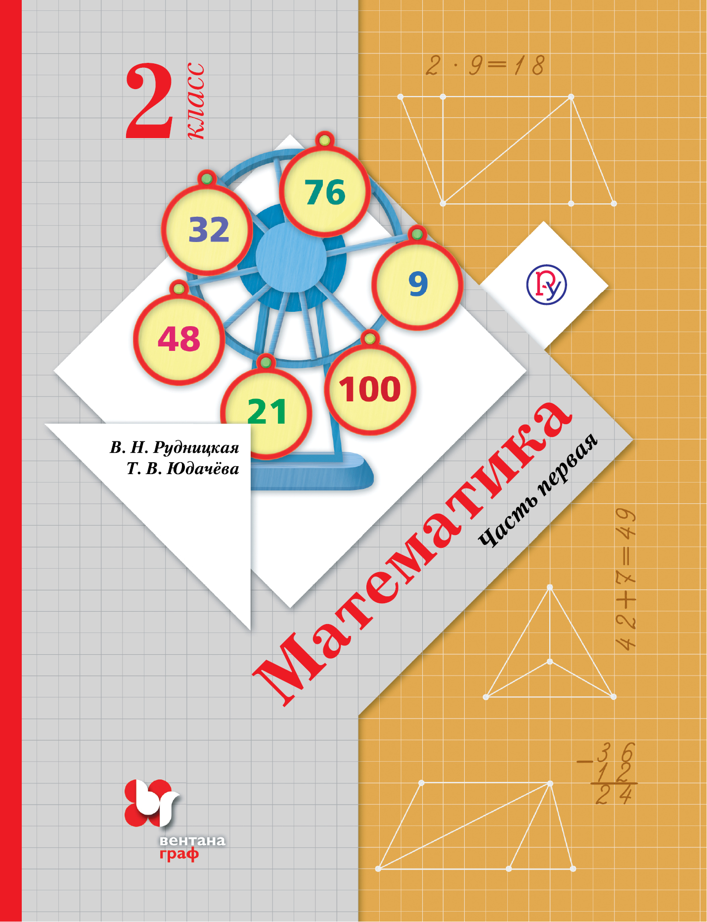 В. Н. Рудницкая Математика. 2 класс. Часть первая куликова в куличи пасха блины и другие блюда православной праздничной кухни