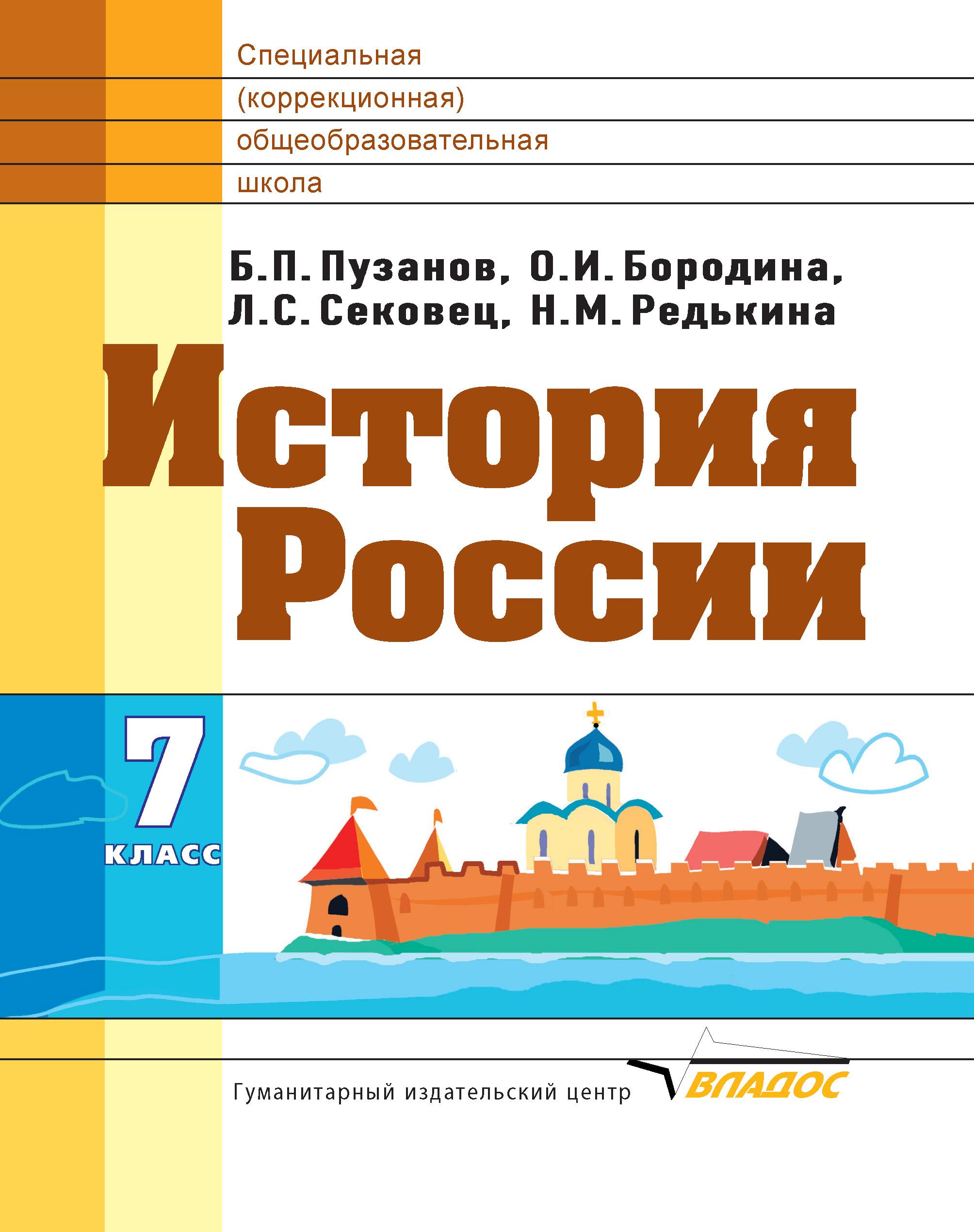О. И. Бородина История России. 7 класс