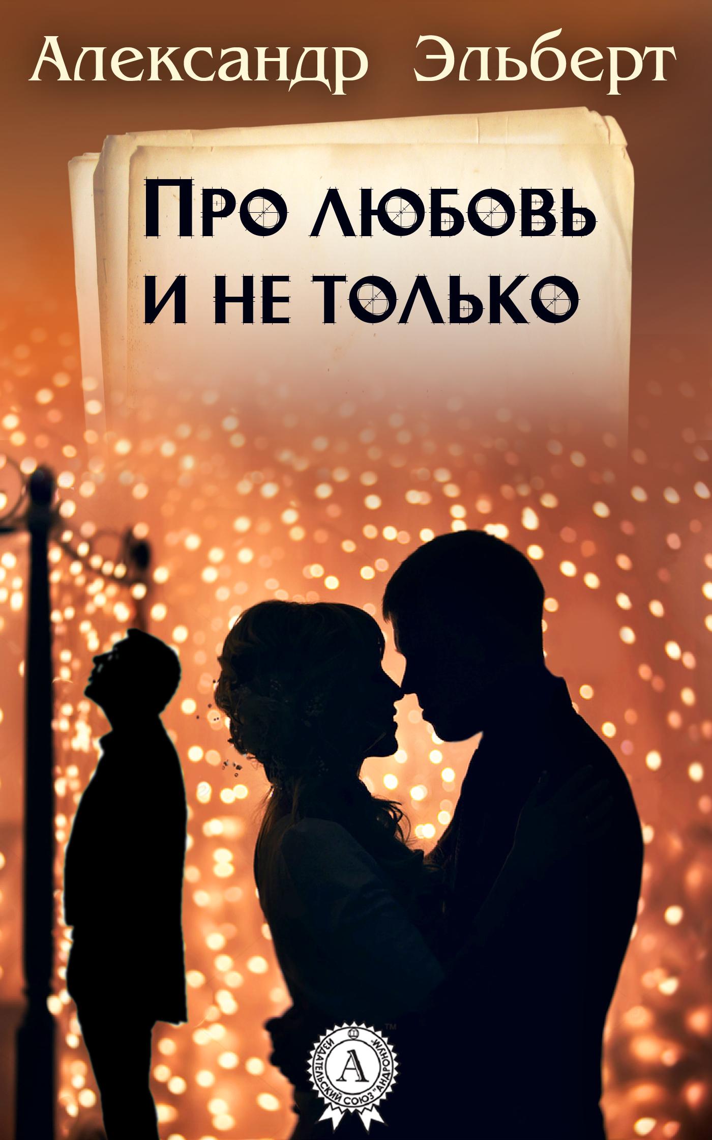 Про любовь и не только…