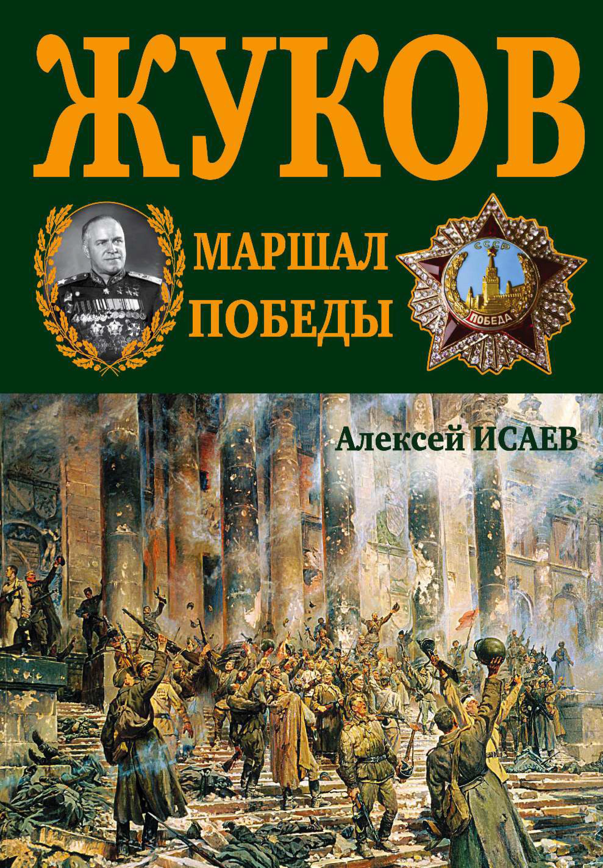 Алексей Исаев Г.К. Жуков. Маршал Победы жевалов с а маршал победы жуков