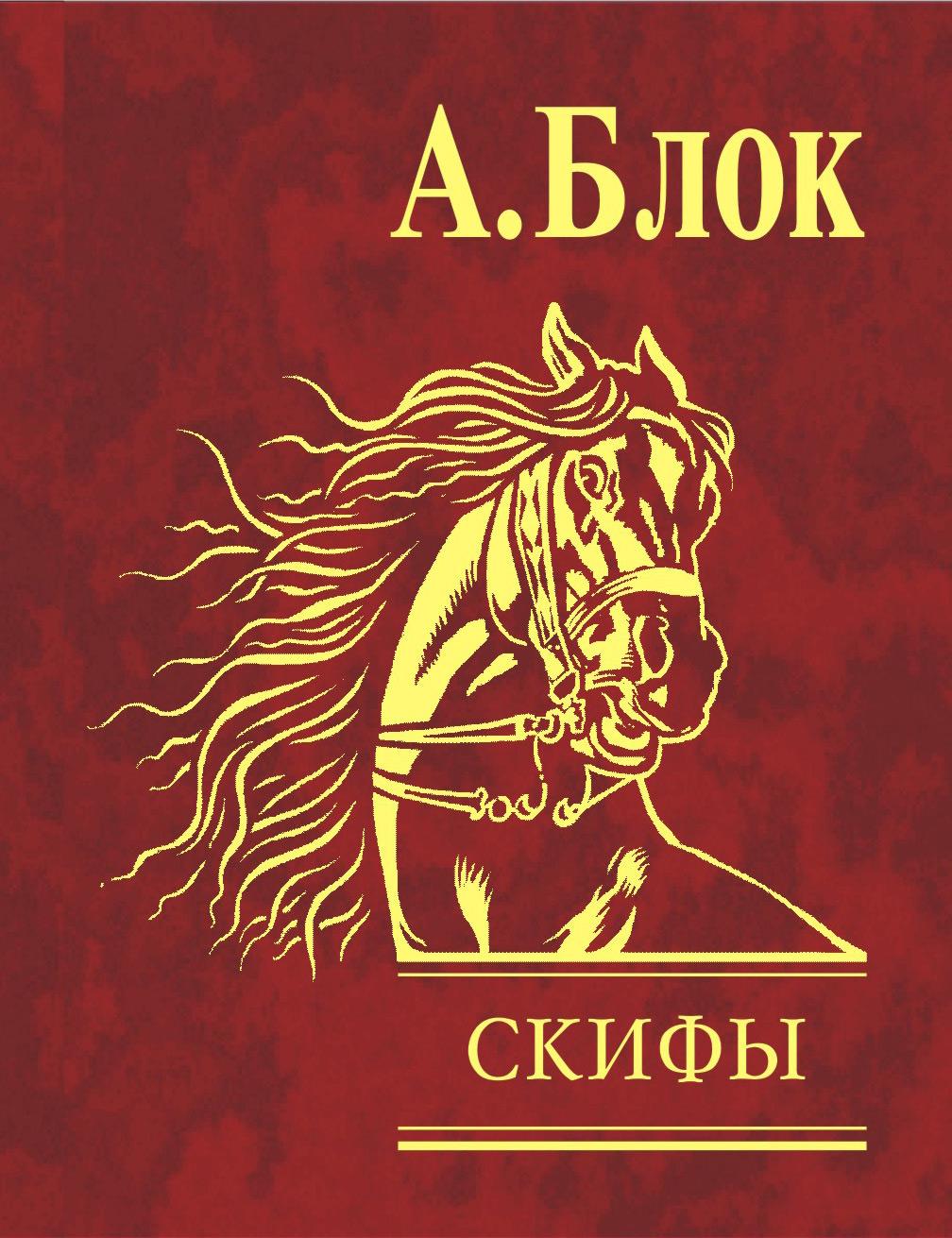 Александр Блок Скифы александр блок лирика