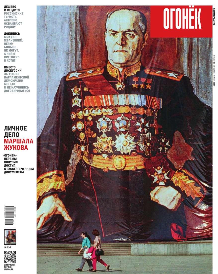 Редакция журнала Огонёк Огонёк 17-18-2016