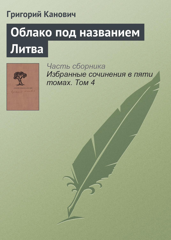 Григорий Канович Облако под названием Литва худи print bar круг билла шифра