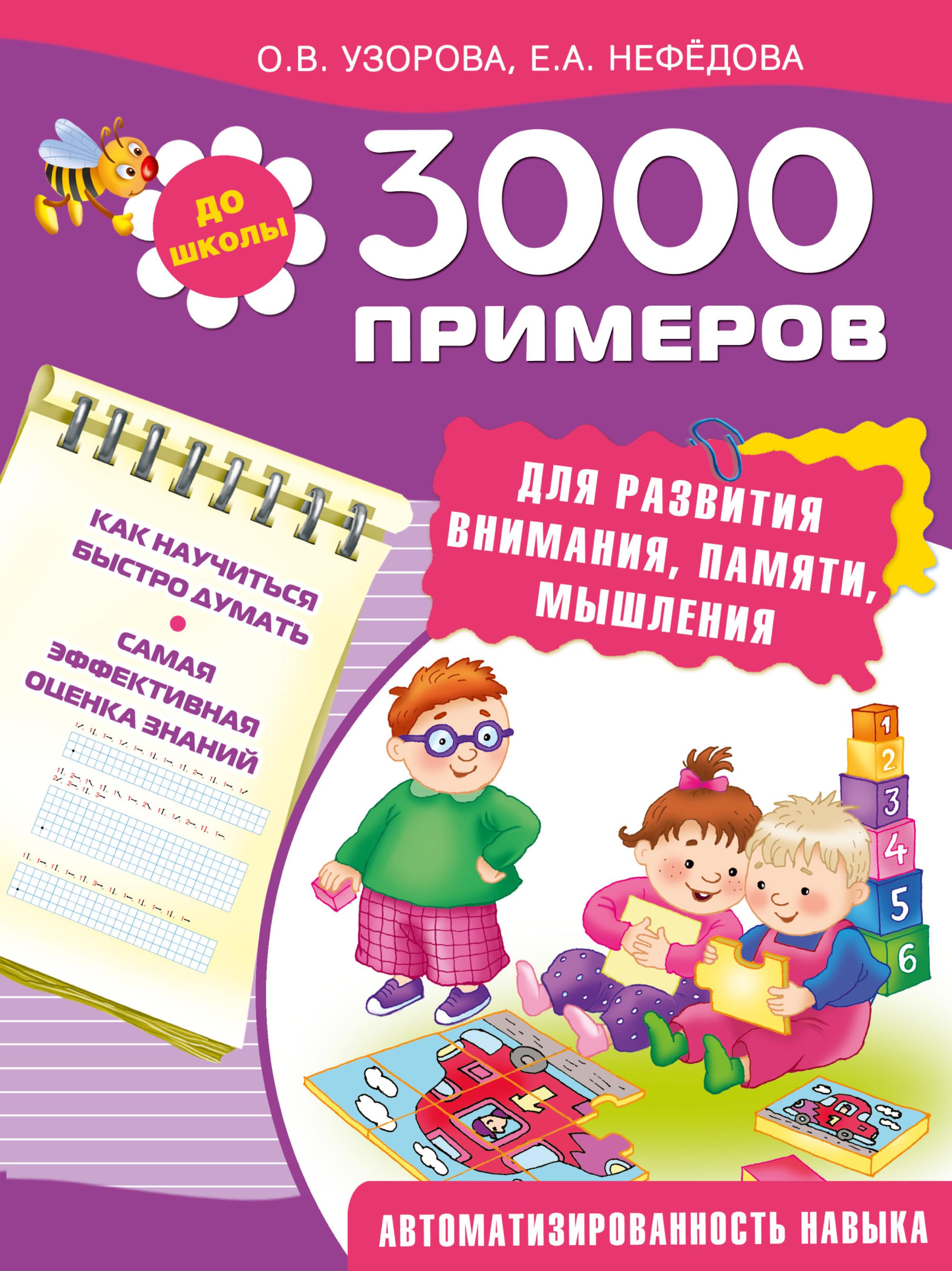 О. В. Узорова 3000 примеров для развития внимания, памяти, мышления о в узорова 3000 примеров для развития внимания памяти мышления