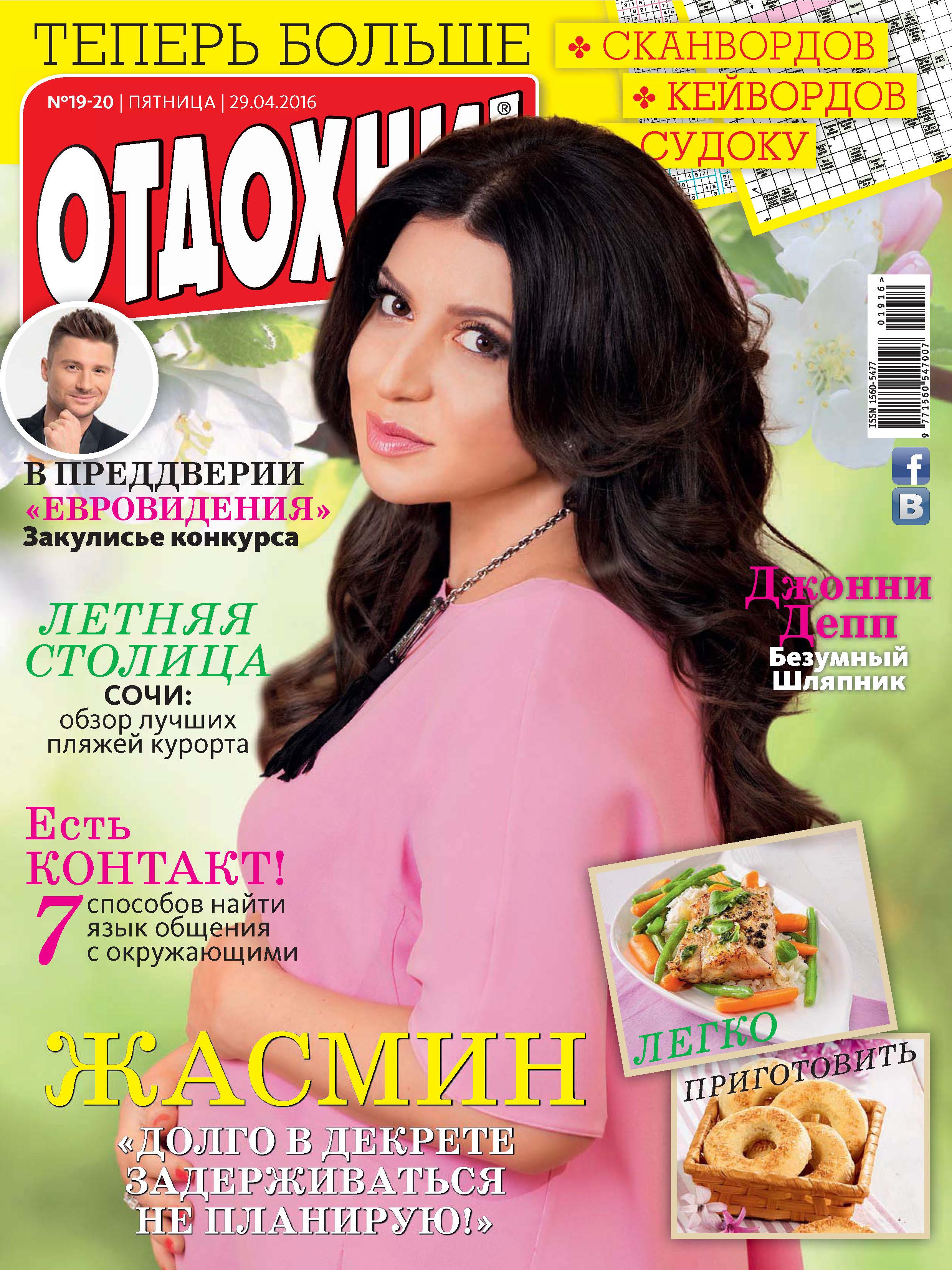 ИД «Бурда» Журнал «Отдохни!» №19-20/2016 ид бурда журнал отдохни 07 2016