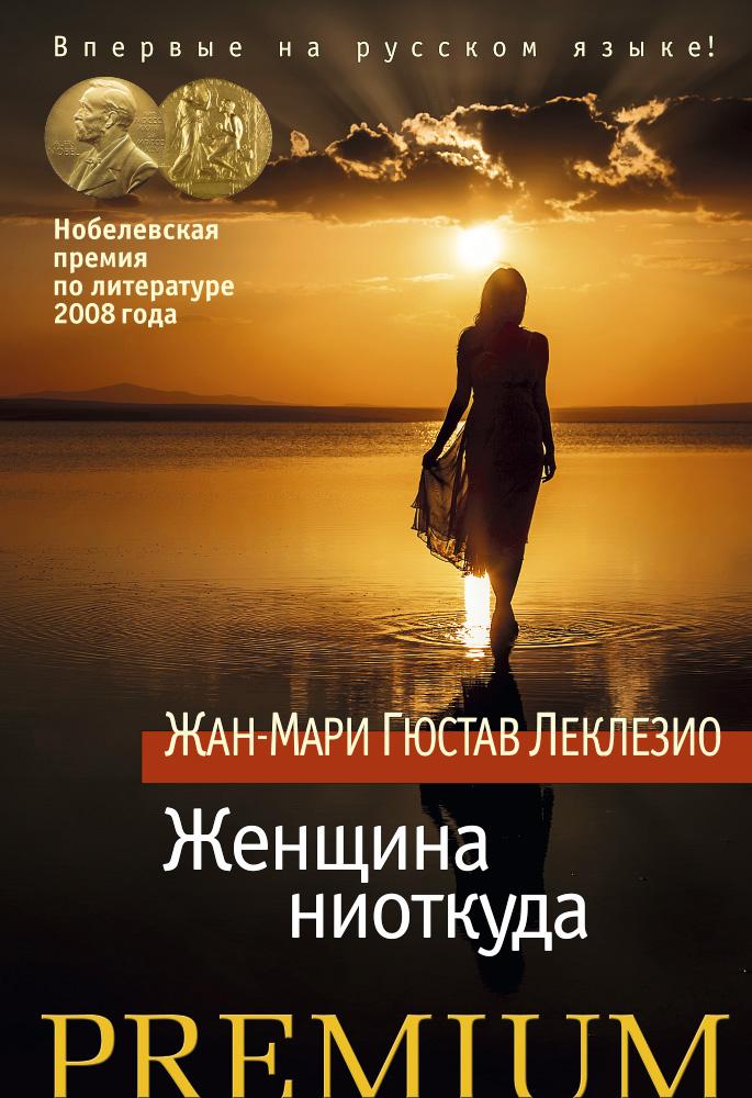 Жан-Мари Гюстав Леклезио Женщина ниоткуда (сборник) цена