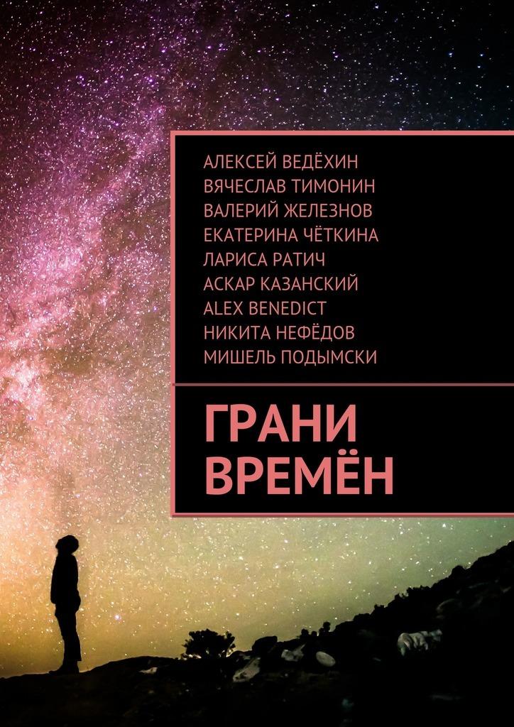 Алексей Ведёхин Грани времён алексей ведёхин сказка модерн болотный киберпанк