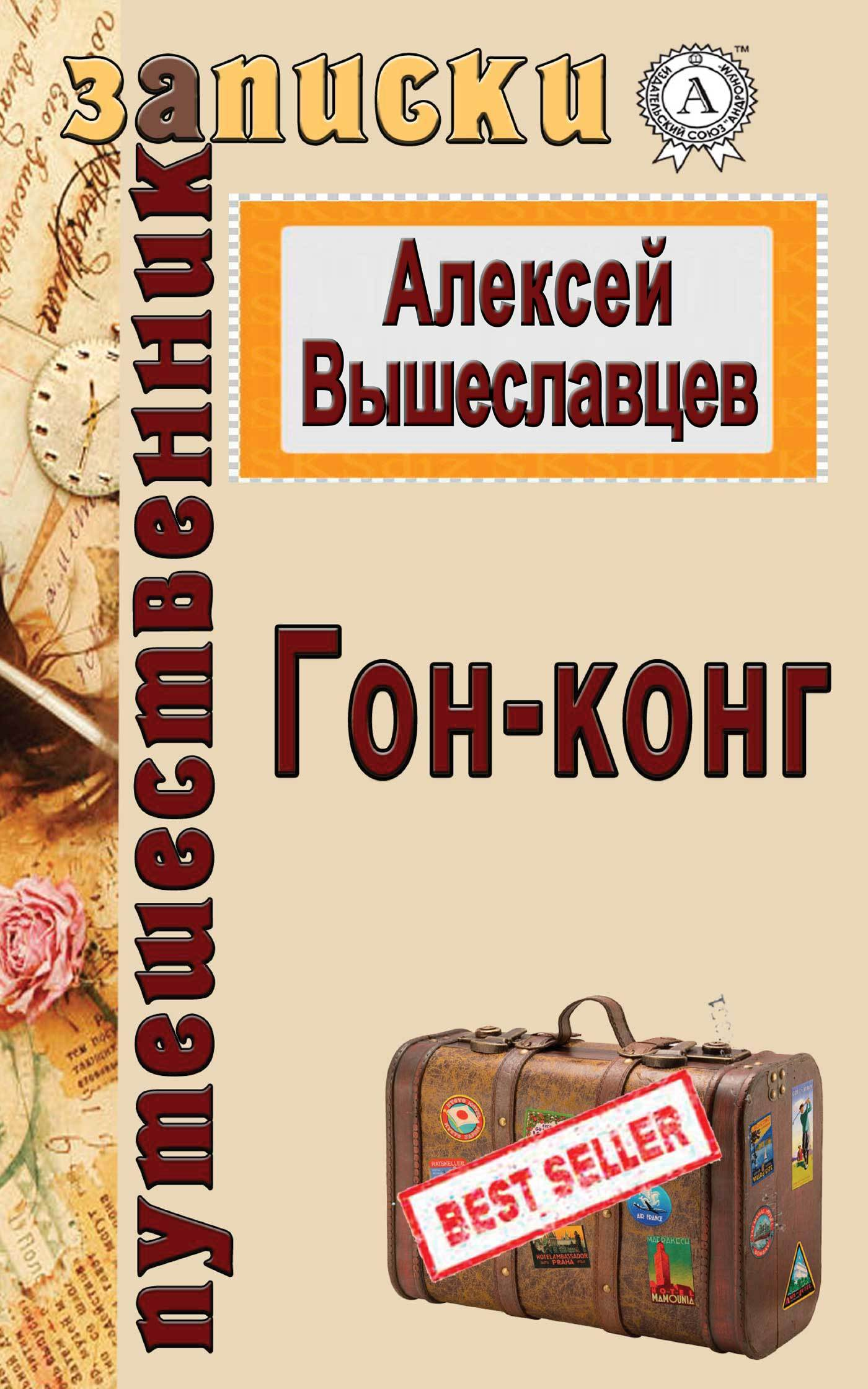 Алексей Вышеславцев Гон-конг цена