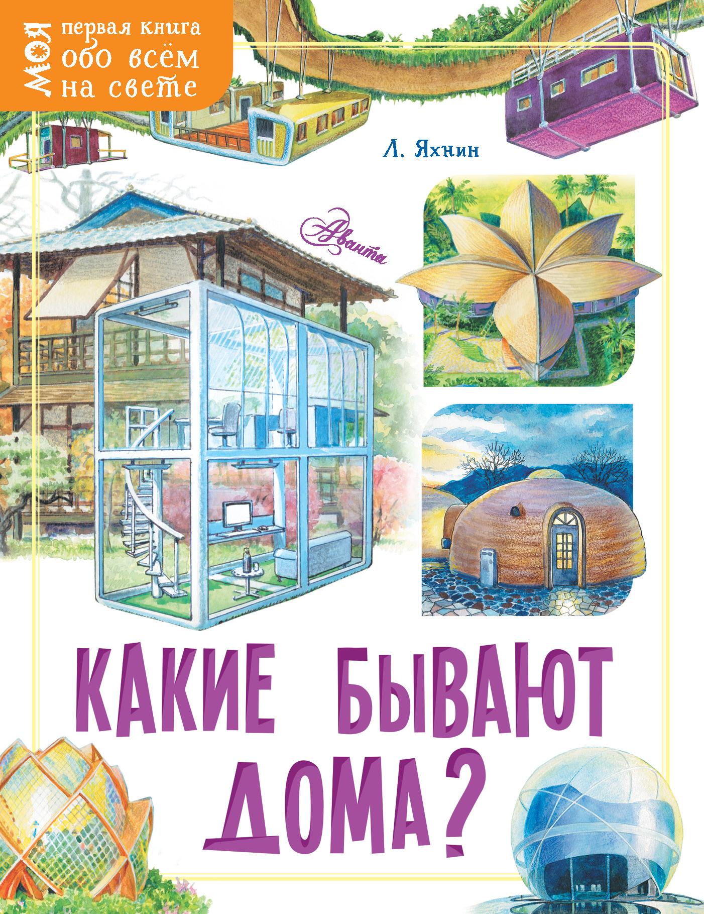 Леонид Яхнин Какие бывают дома? леонид трумекальн зарисовки по ходу