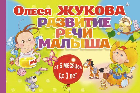 Олеся Жукова Развитие речи малыша развитие речи мир вокруг тебя жукова н с