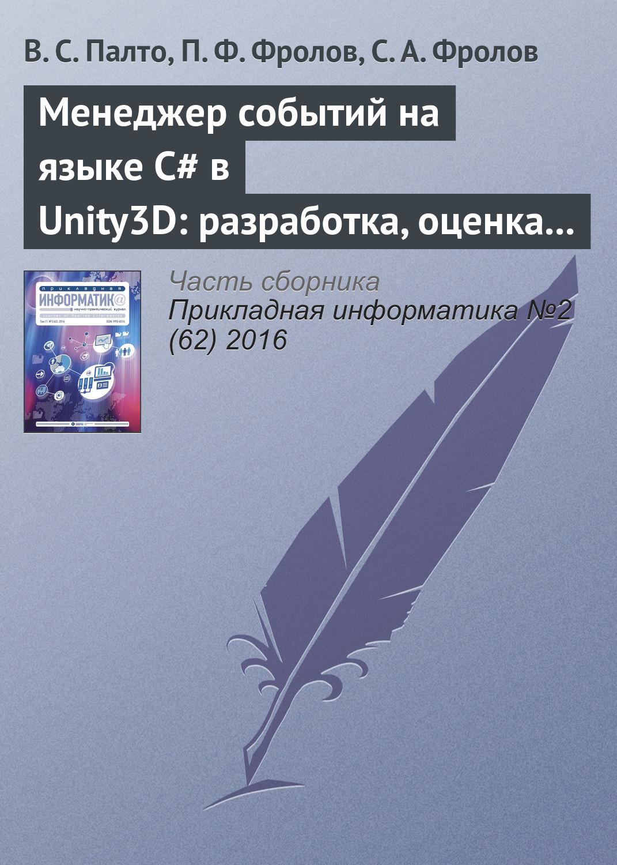 В. С. Палто Менеджер событий на языке C# в Unity3D: разработка, оценка удобства использования и производительности unity3d游戏开发与设计案例教程