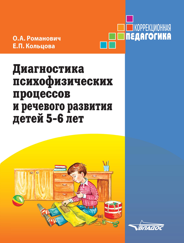 О. А. Романович Диагностика психофизических процессов и речевого развития детей 5-6 лет цена
