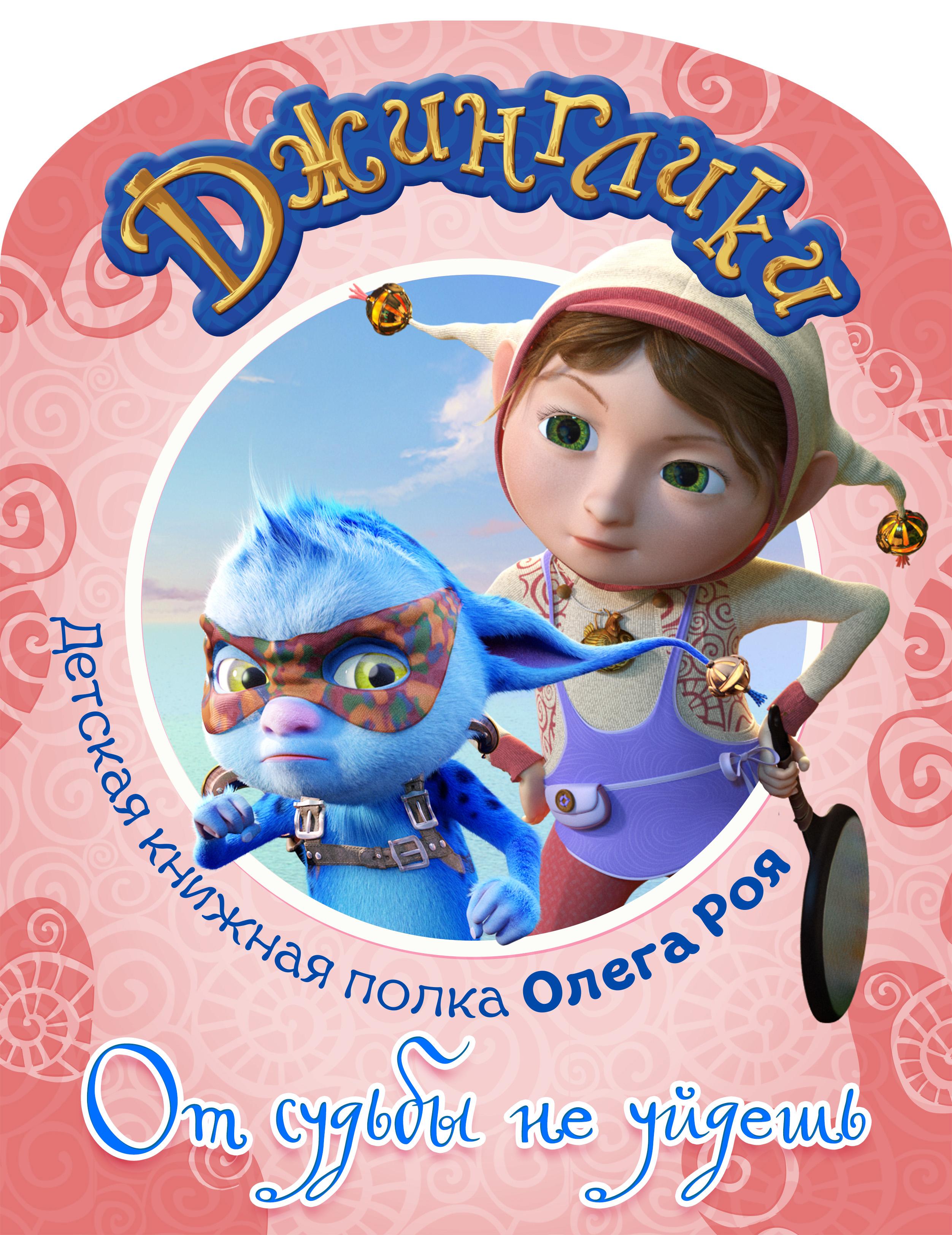 Олег Рой От судьбы не уйдешь (с черно-белыми иллюстрациями) рой олег манюня