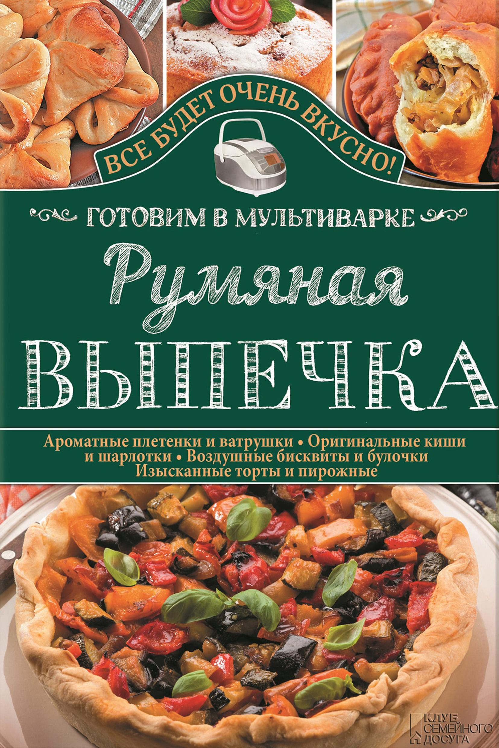 Светлана Семенова Румяная выпечка. Готовим в мультиварке