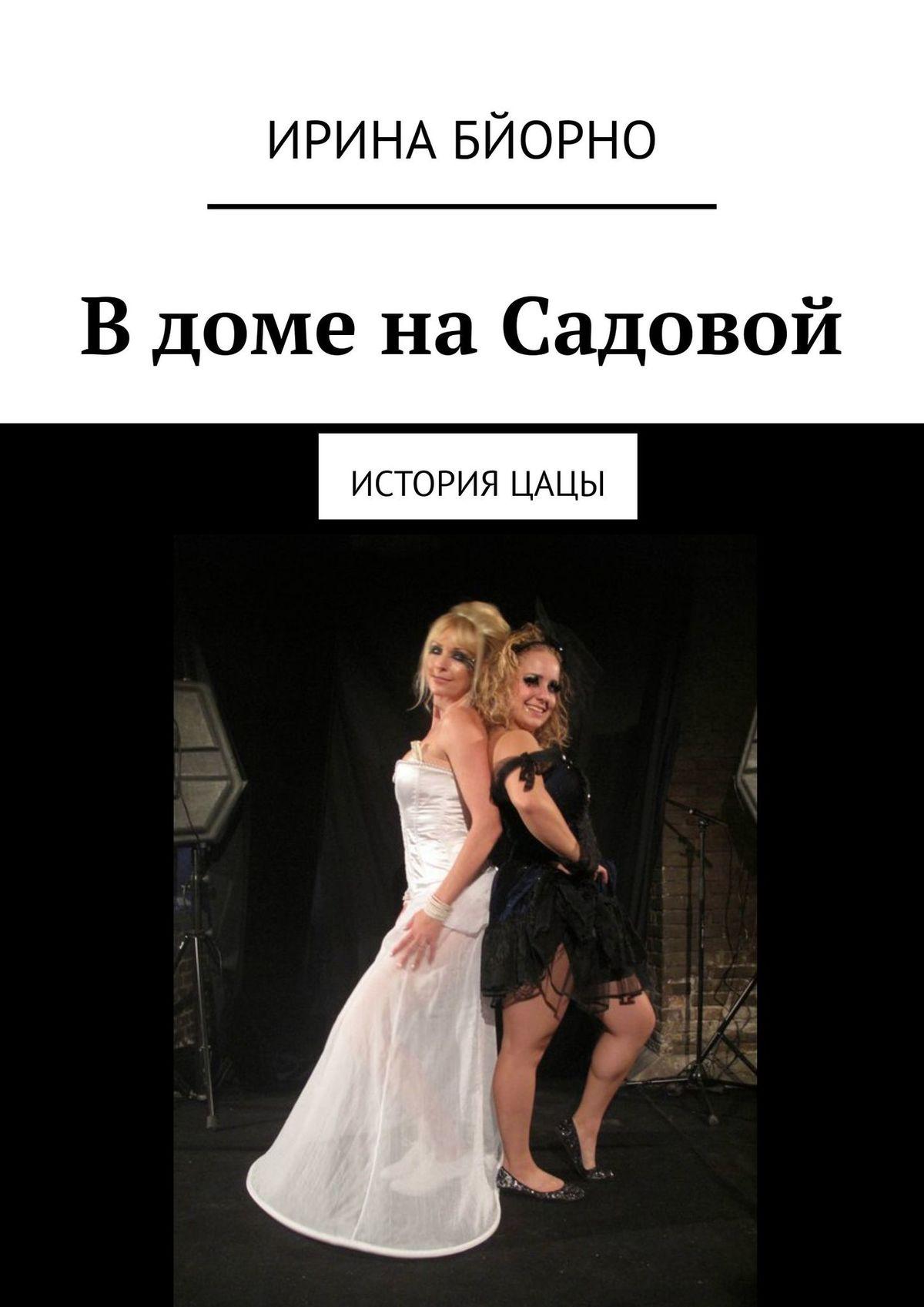 цены на Ирина Бйорно Вдоме наСадовой. ИсторияЦацы  в интернет-магазинах