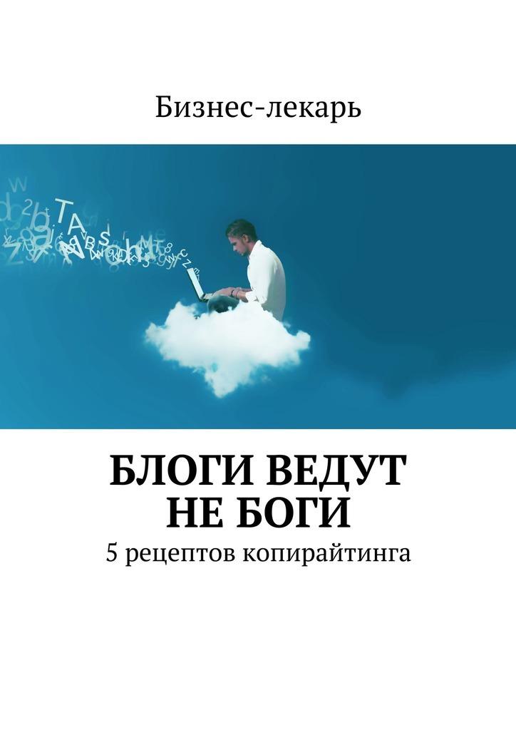 Бизнес-лекарь Блоги ведут небоги. 5рецептов копирайтинга сергей усков форумы блоги соцсети и другие ресурсы в интернете