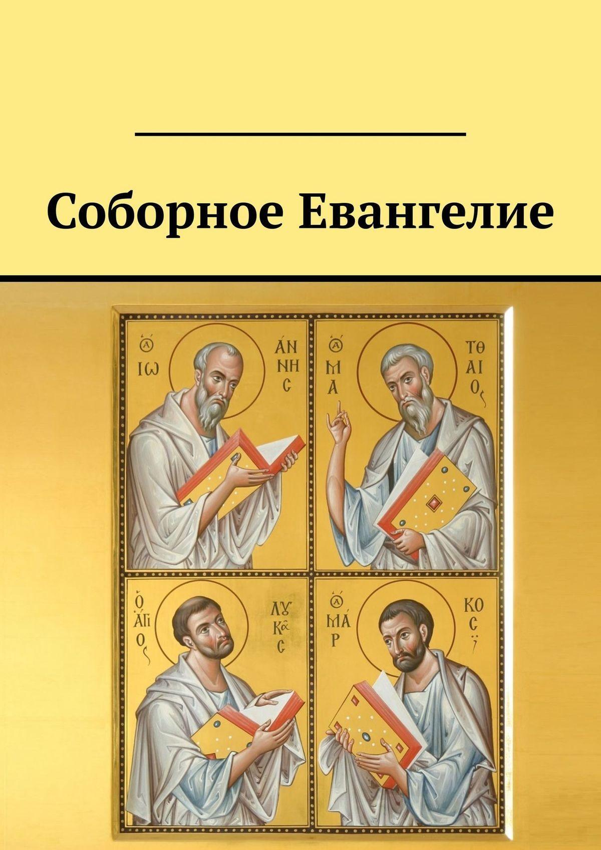 Валерий Стерх Соборное Евангелие