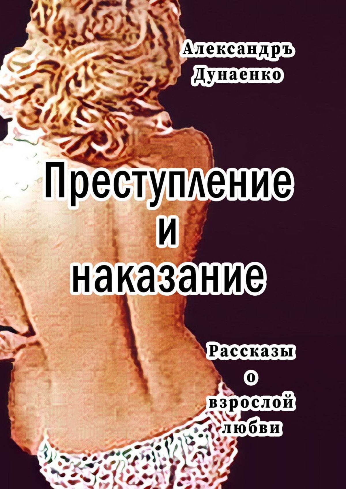 Александръ Дунаенко Преступление инаказание. Рассказы для очень взрослых цены