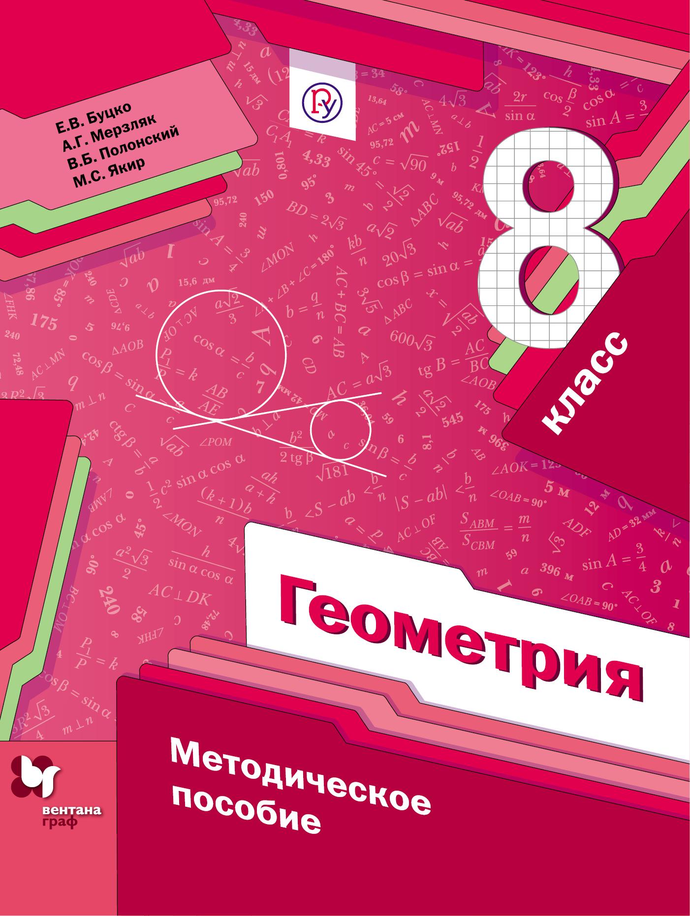 А. Г. Мерзляк Геометрия. 8 класс. Методическое пособие а г мерзляк геометрия 8 класс методическое пособие
