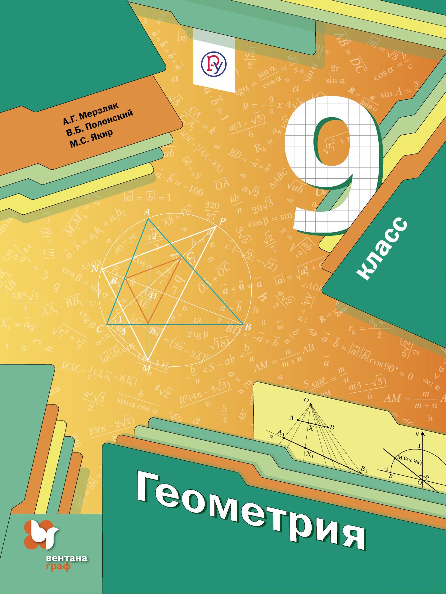 А. Г. Мерзляк Геометрия. 9 класс александров а д геометрия 9 класс учебник для учащихся для общеобразовательных организаций