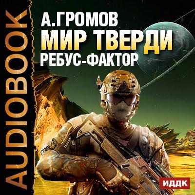 Александр Громов Ребус-фактор фильтр угольный cf 101м