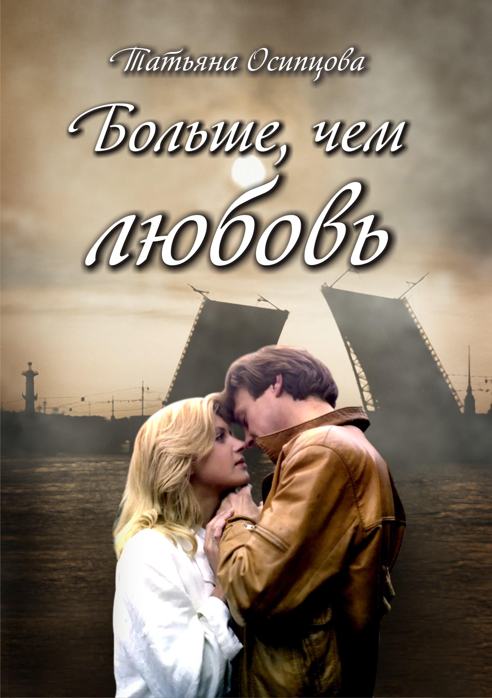 Татьяна Осипцова Больше, чем любовь любовь и страсть cdmp3