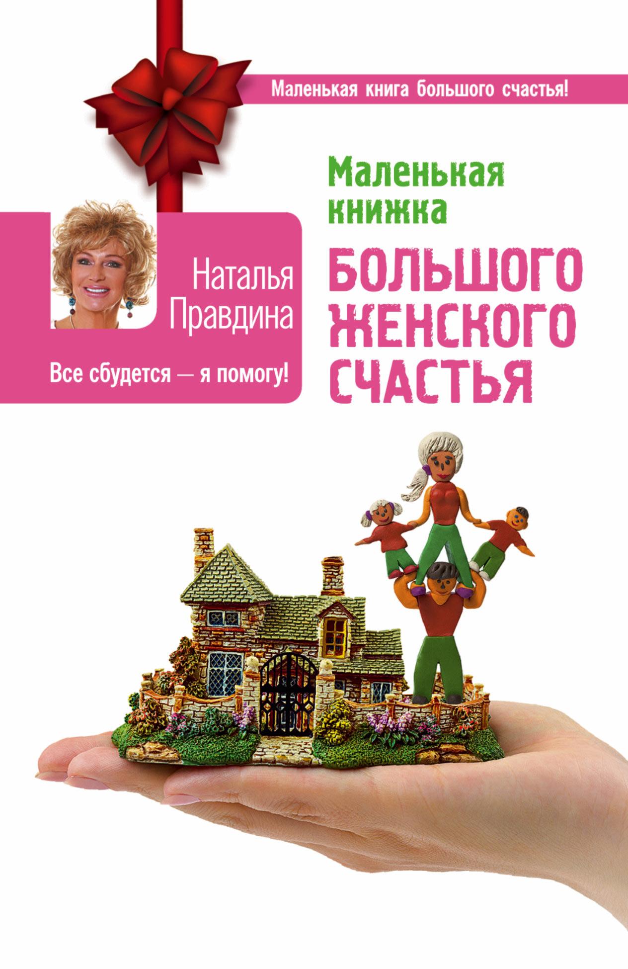 Маленькая книжка большого женского счастья. Все сбудется – я помогу!