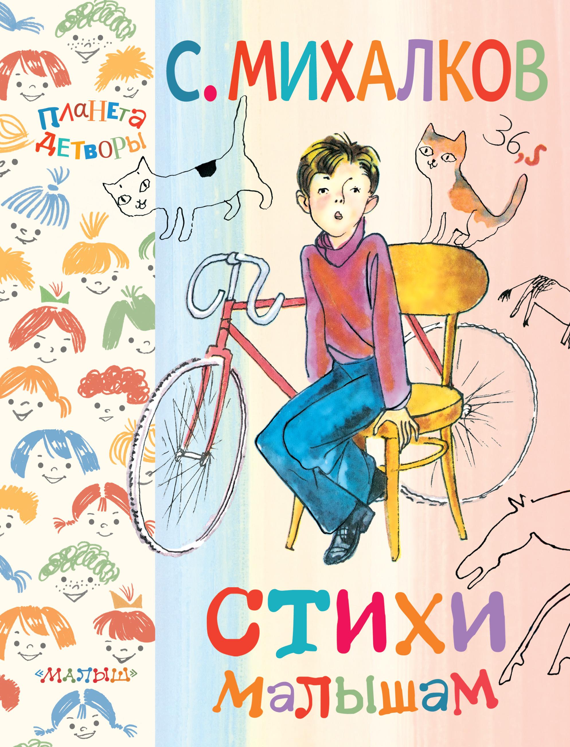 Сергей Михалков Стихи малышам михалков с песенка друзей стихи с игрушками напальчниками
