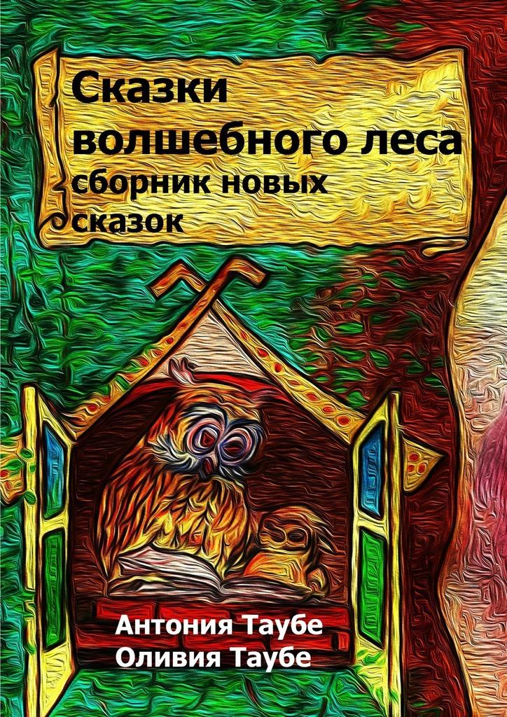 Антония Таубе Сказки волшебноголеса пеунова с про любовь