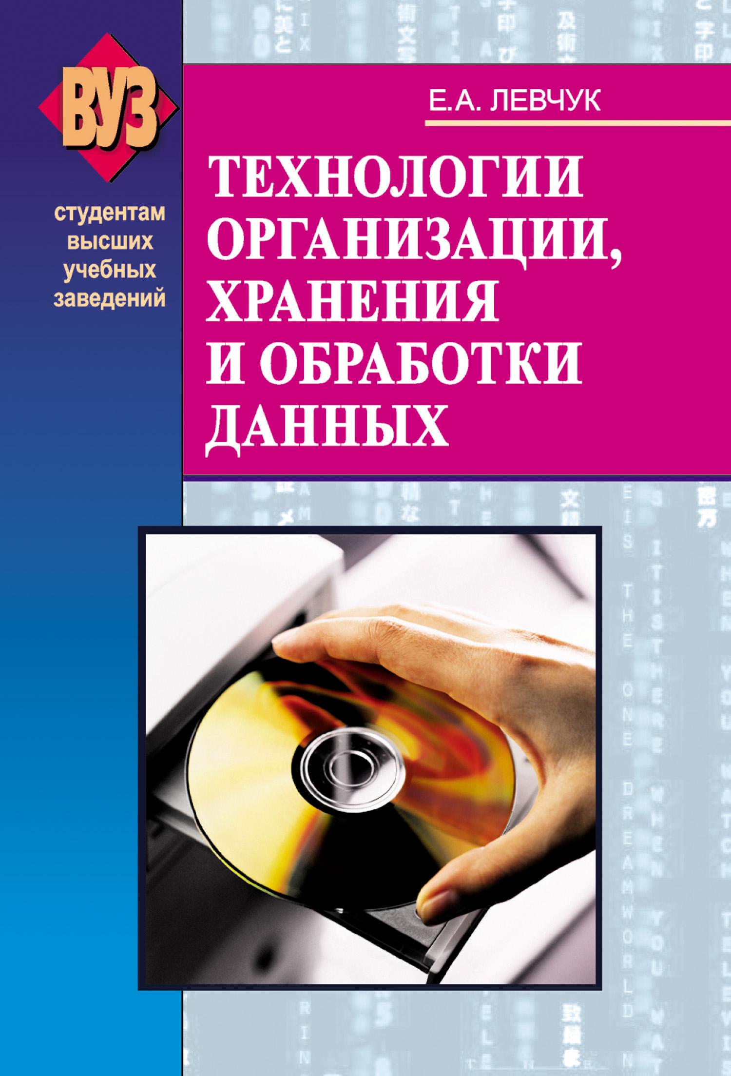 Е. А. Левчук Технологии организации, хранения и обработки данных гладкий а восстановление компьютерных данных
