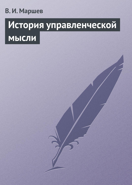 В. И. Маршев История управленческой мысли