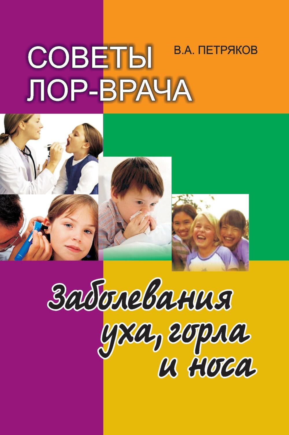 В. А. Петряков Советы лор-врача. Заболевания уха, горла и носа ананьева светлана валентиновна болезни уха горла носа