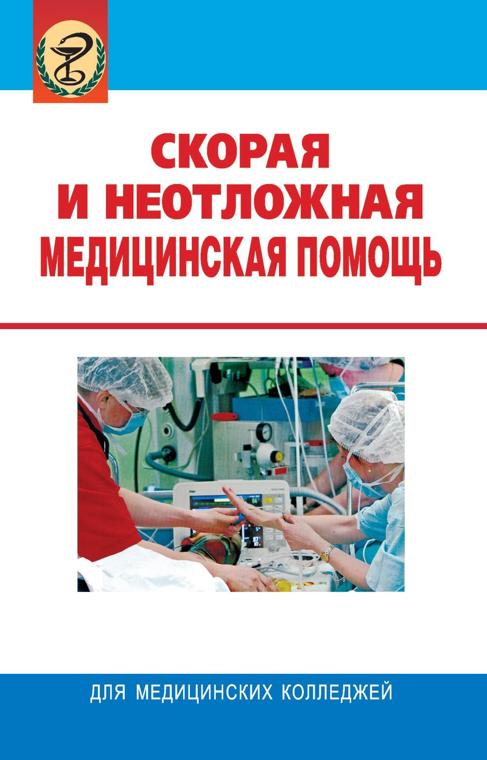 Леонид Колб Скорая и неотложная медицинская помощь цены онлайн