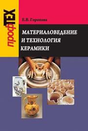 Екатерина Горохова Материаловедение и технология керамики