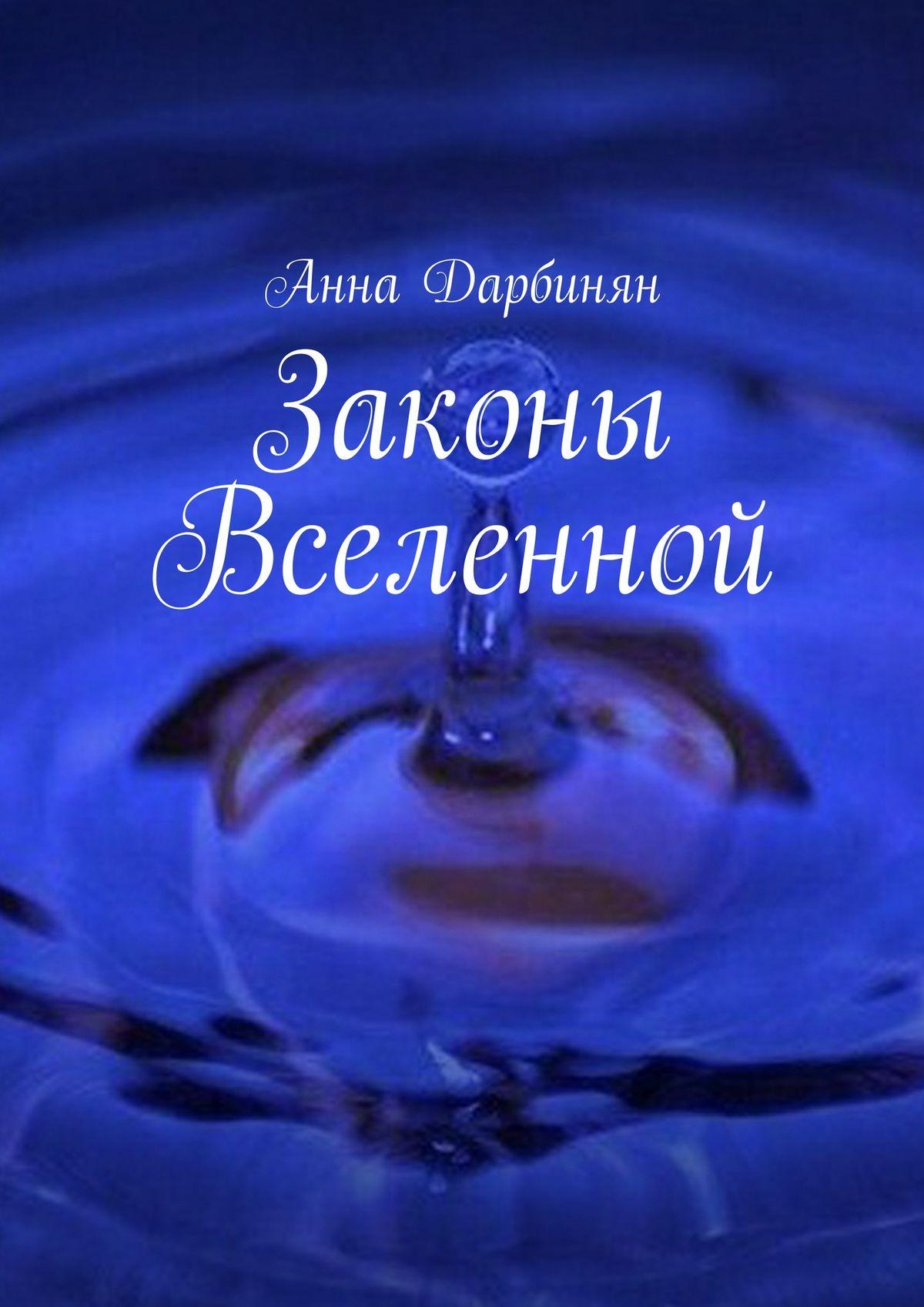 Анна Дарбинян Законы Вселенной анна дарбинян знал только он