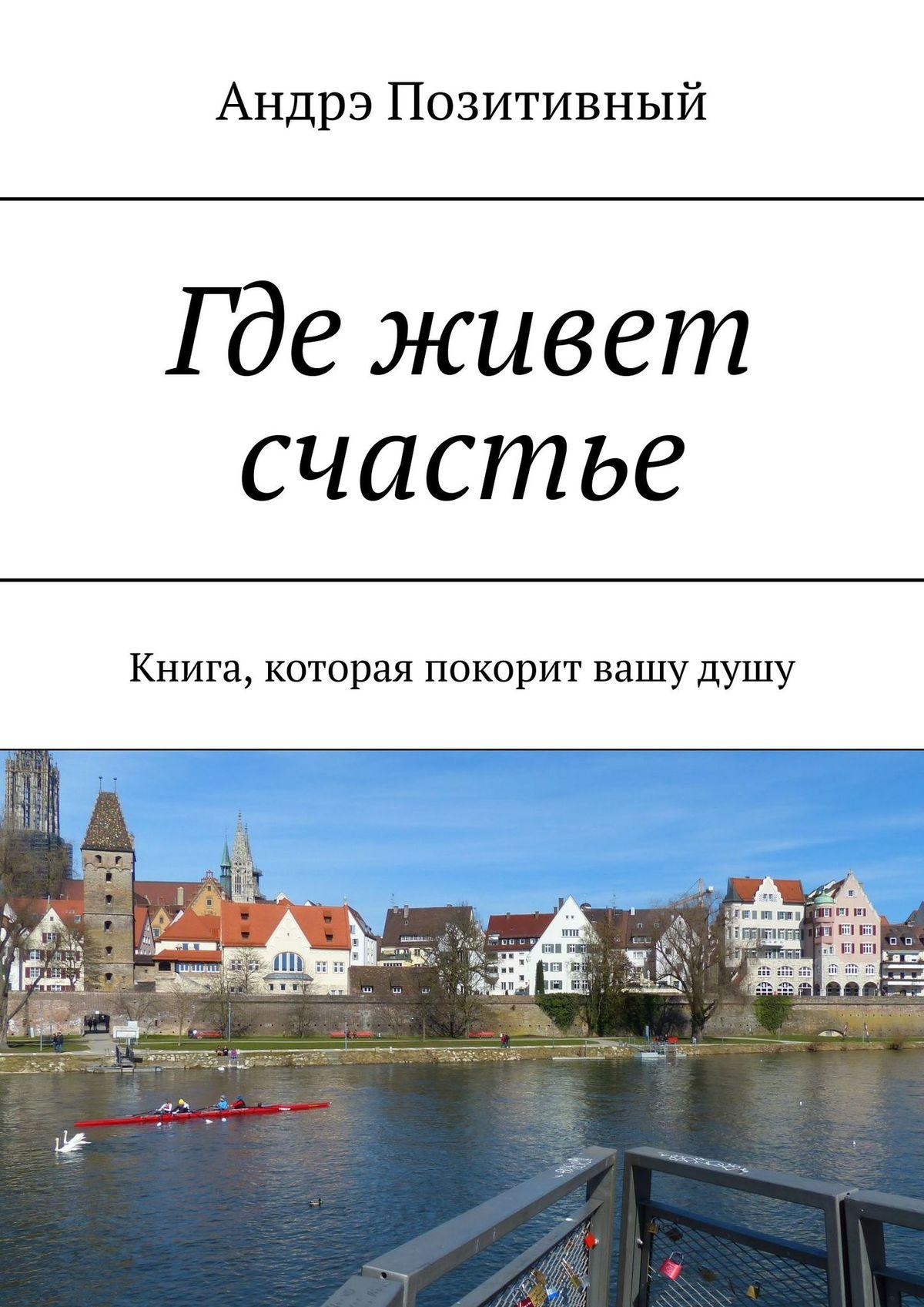 Андрей Черепанов Где живет счастье. Книга, которая покорит вашудушу швейная машина janome 460 qdc