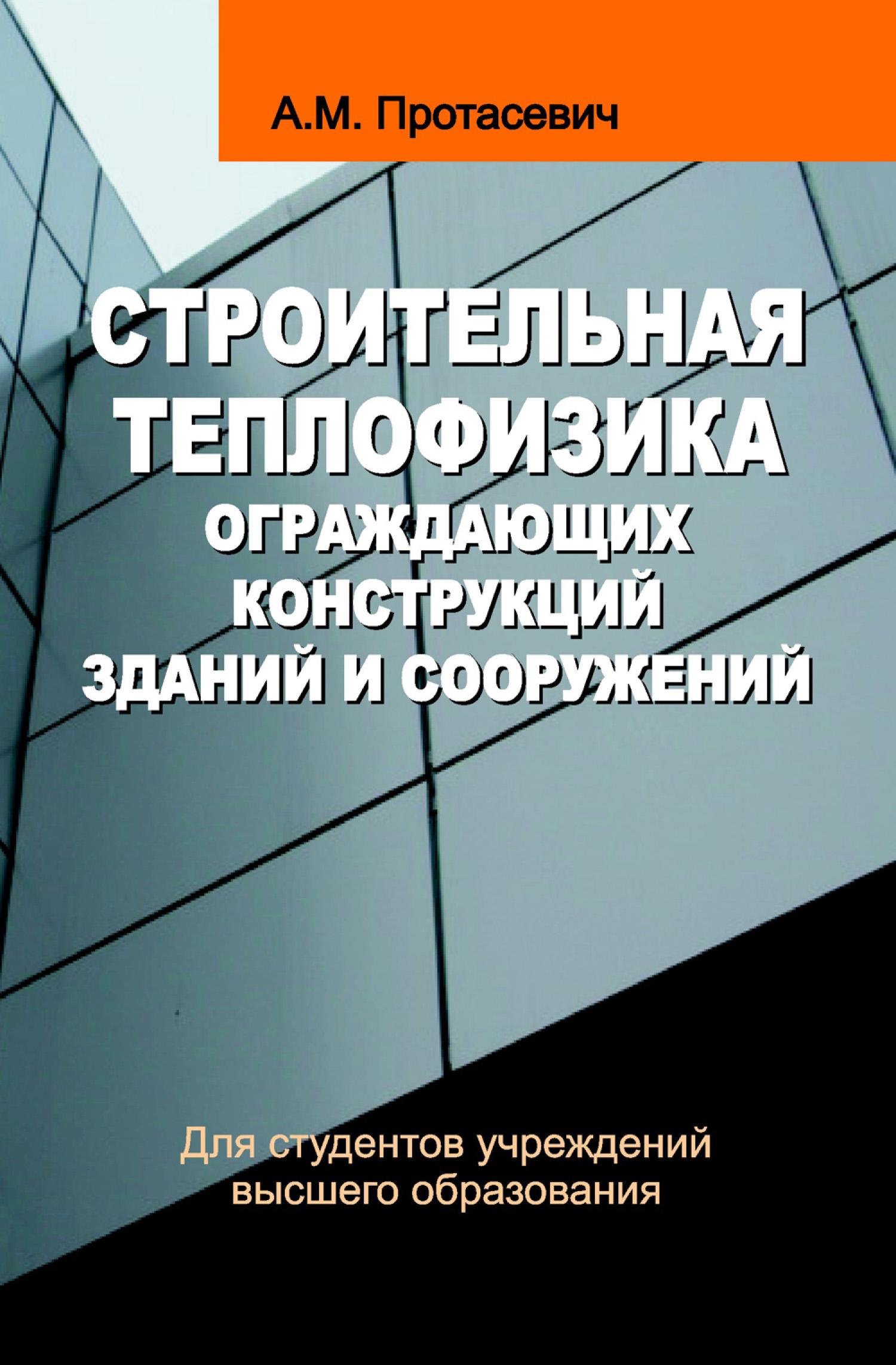 Анатолий Протасевич Строительная теплофизика ограждающих конструкций зданий и сооружений е г малявина теплофизика зданий