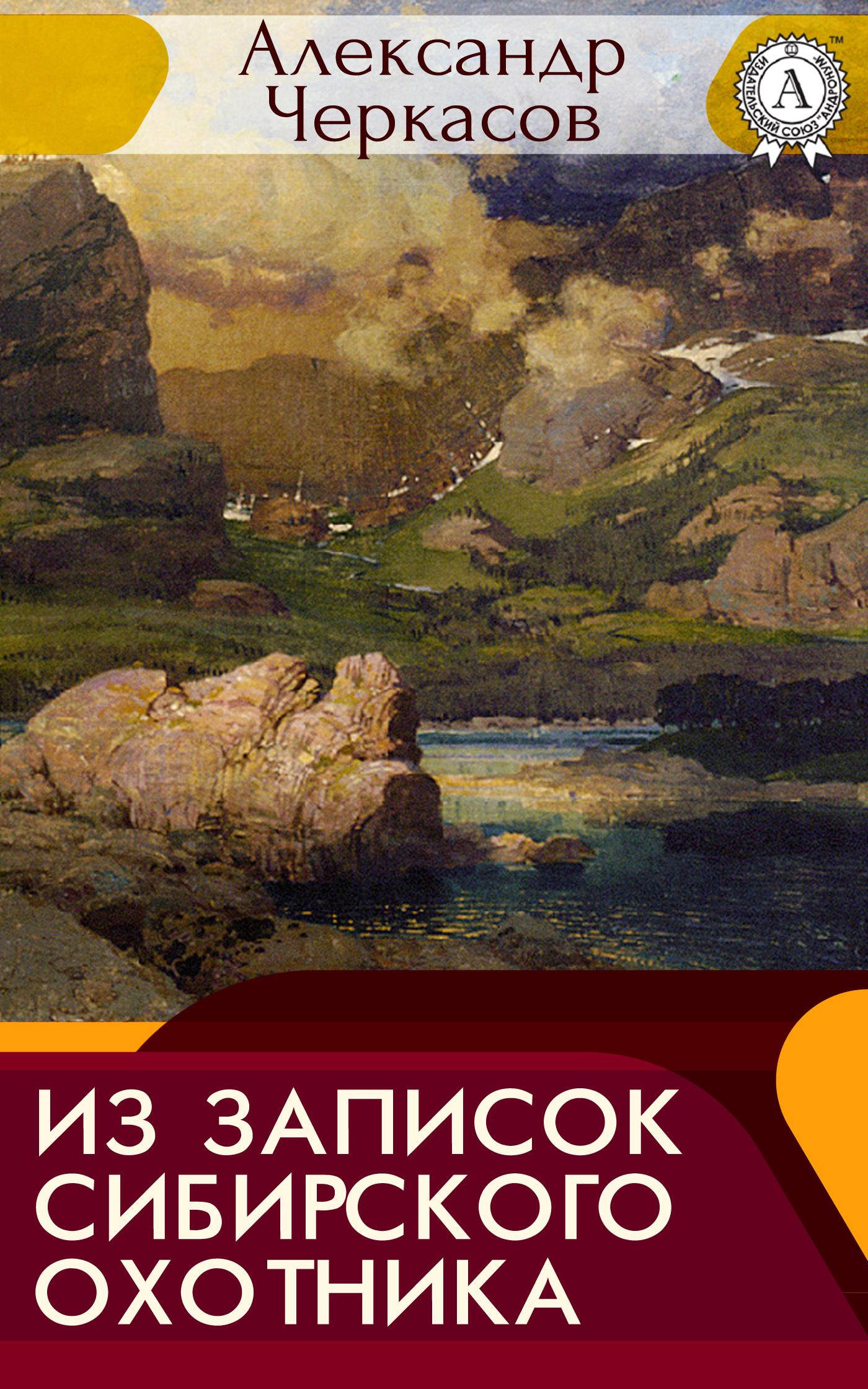 Александр Черкасов Из записок сибирского охотника недорого