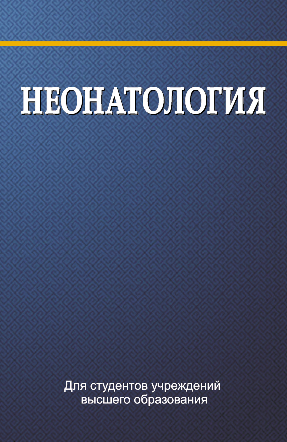 Коллектив авторов Неонатология
