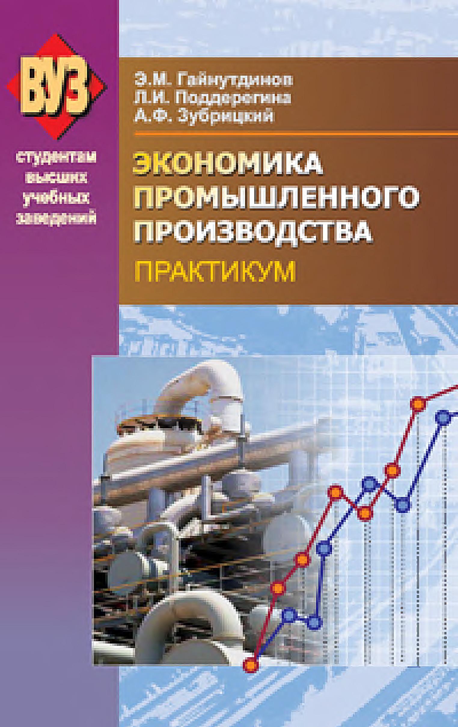 Эня Гайнутдинов Экономика промышленного производства. Практикум цены онлайн
