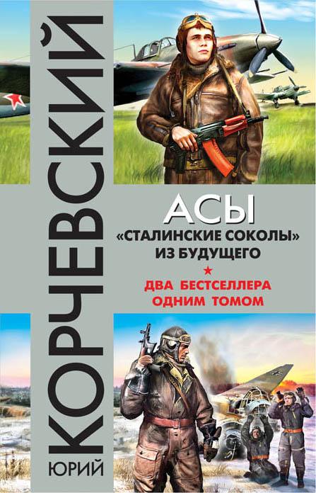 asy stalinskie sokoly iz budushchego