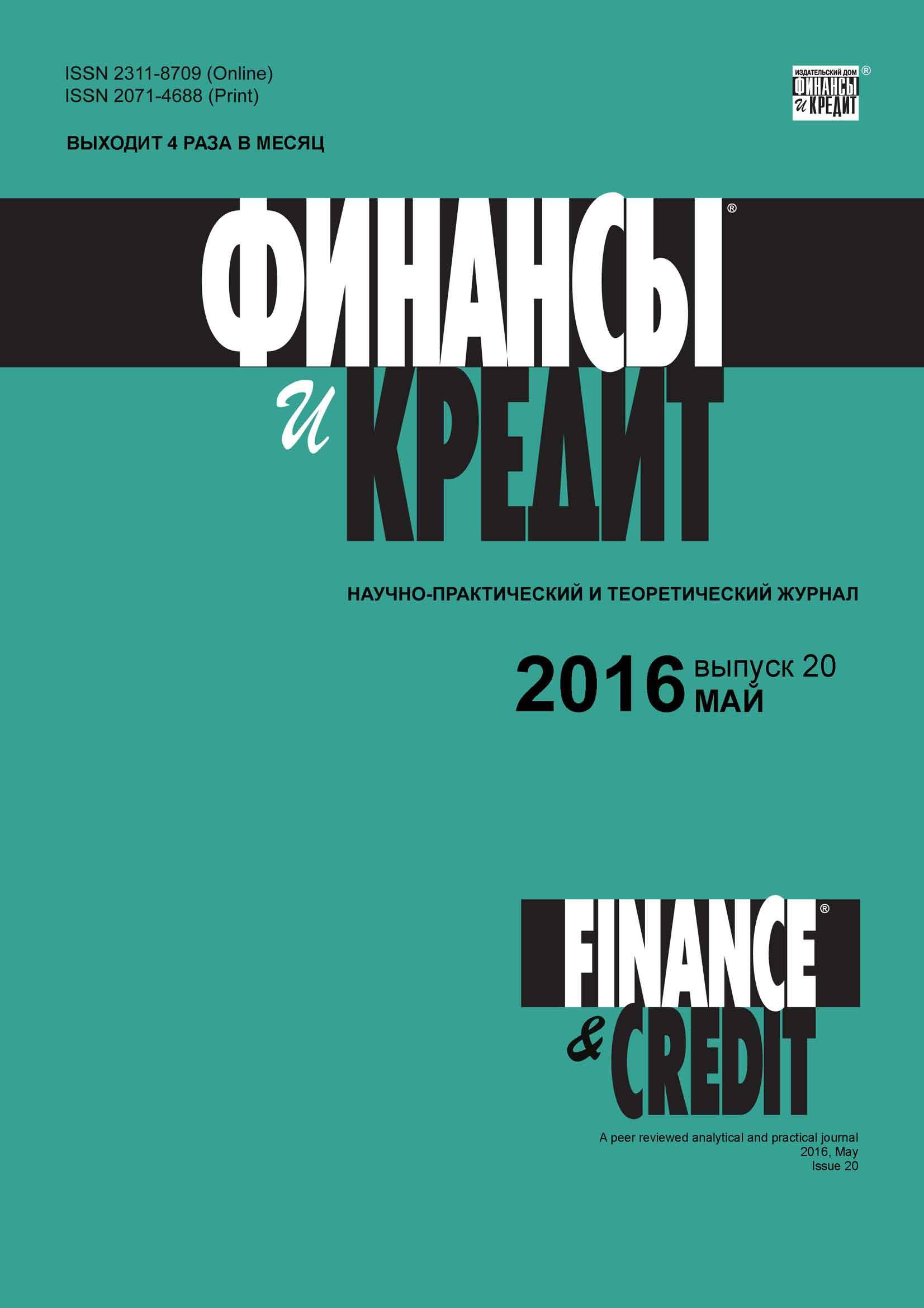Отсутствует Финансы и Кредит № 20 (692) 2016 н в горелая организация кредитования в коммерческом банке