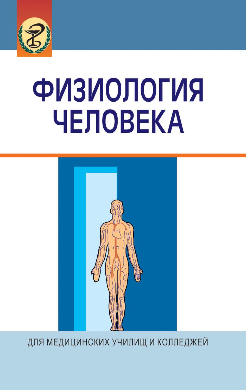 Виктор Зинчук Физиология человека виктор зинчук виктор зинчук живая струна