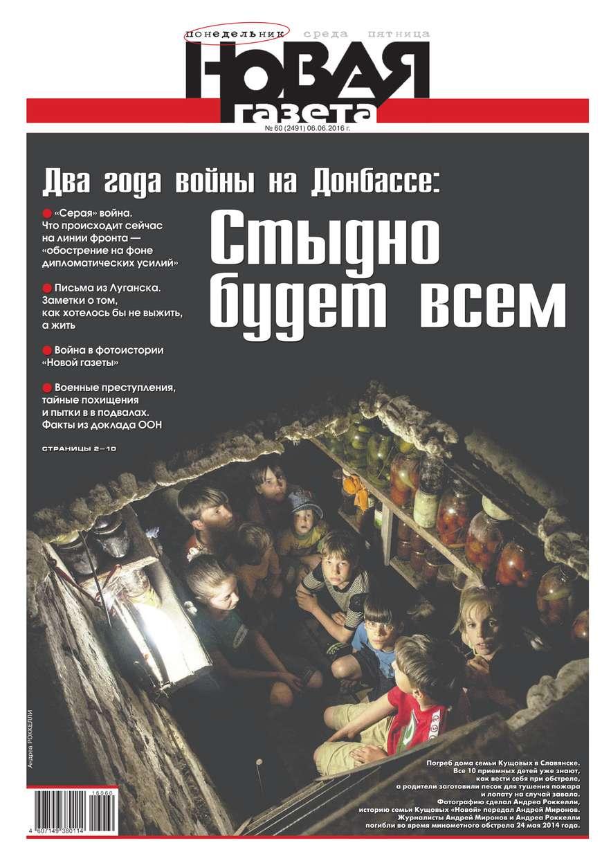 Новая газета 60-2016