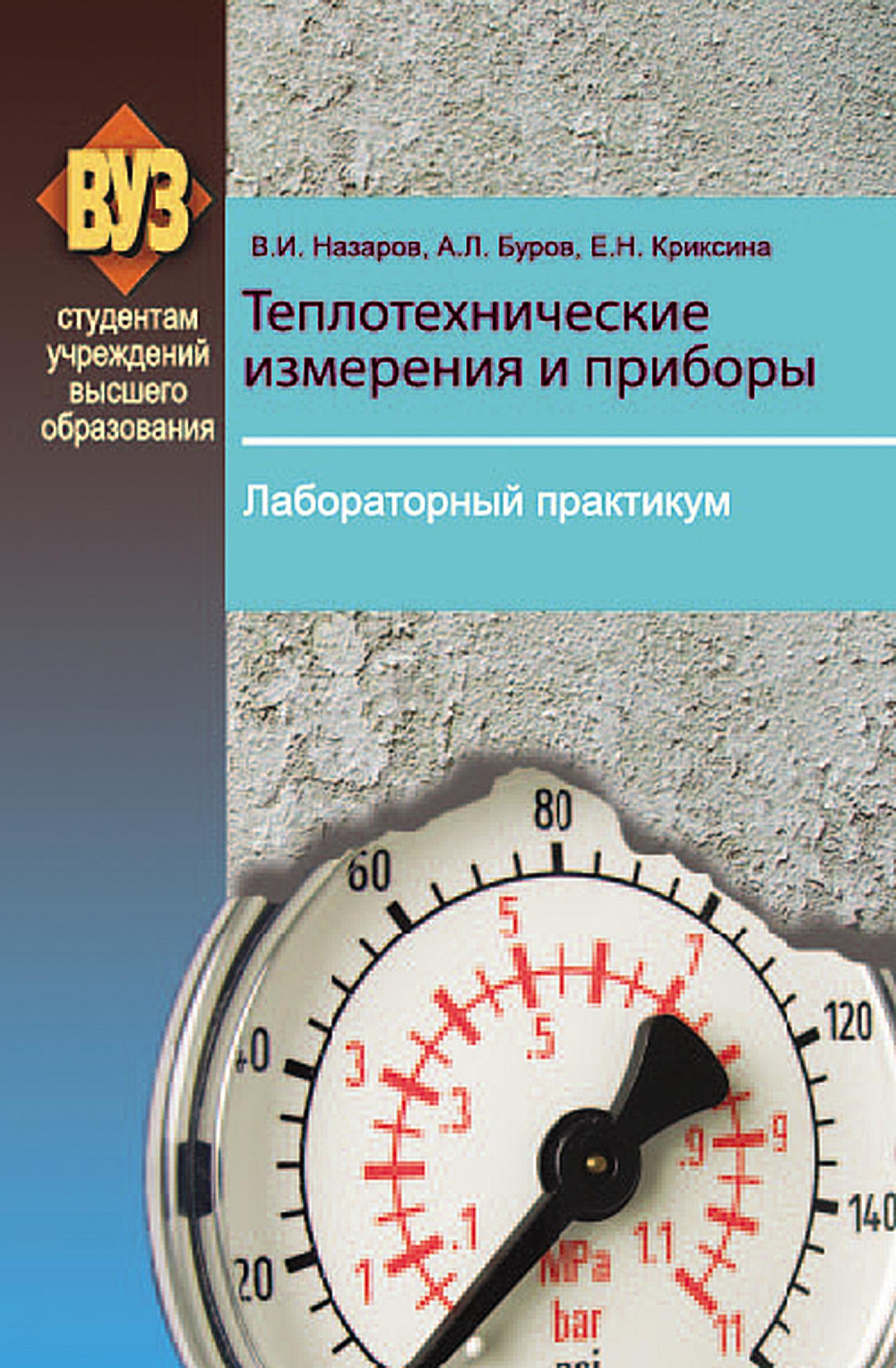 В. И. Назаров Теплотехнические измерения и приборы. Лабораторный практикум связь на промышленных предприятиях