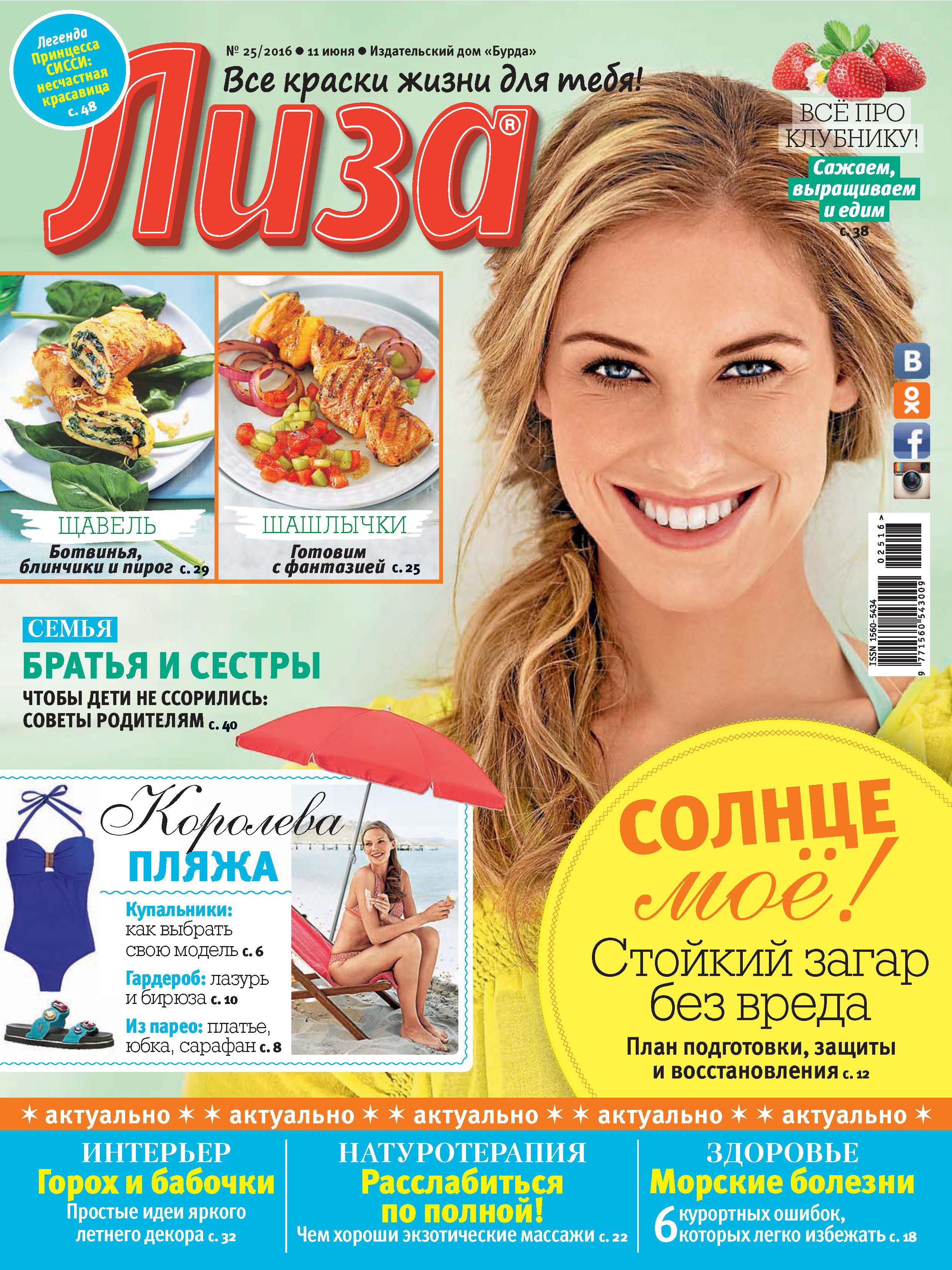 ИД «Бурда» Журнал «Лиза» №25/2016 ид бурда журнал лиза 32 2016
