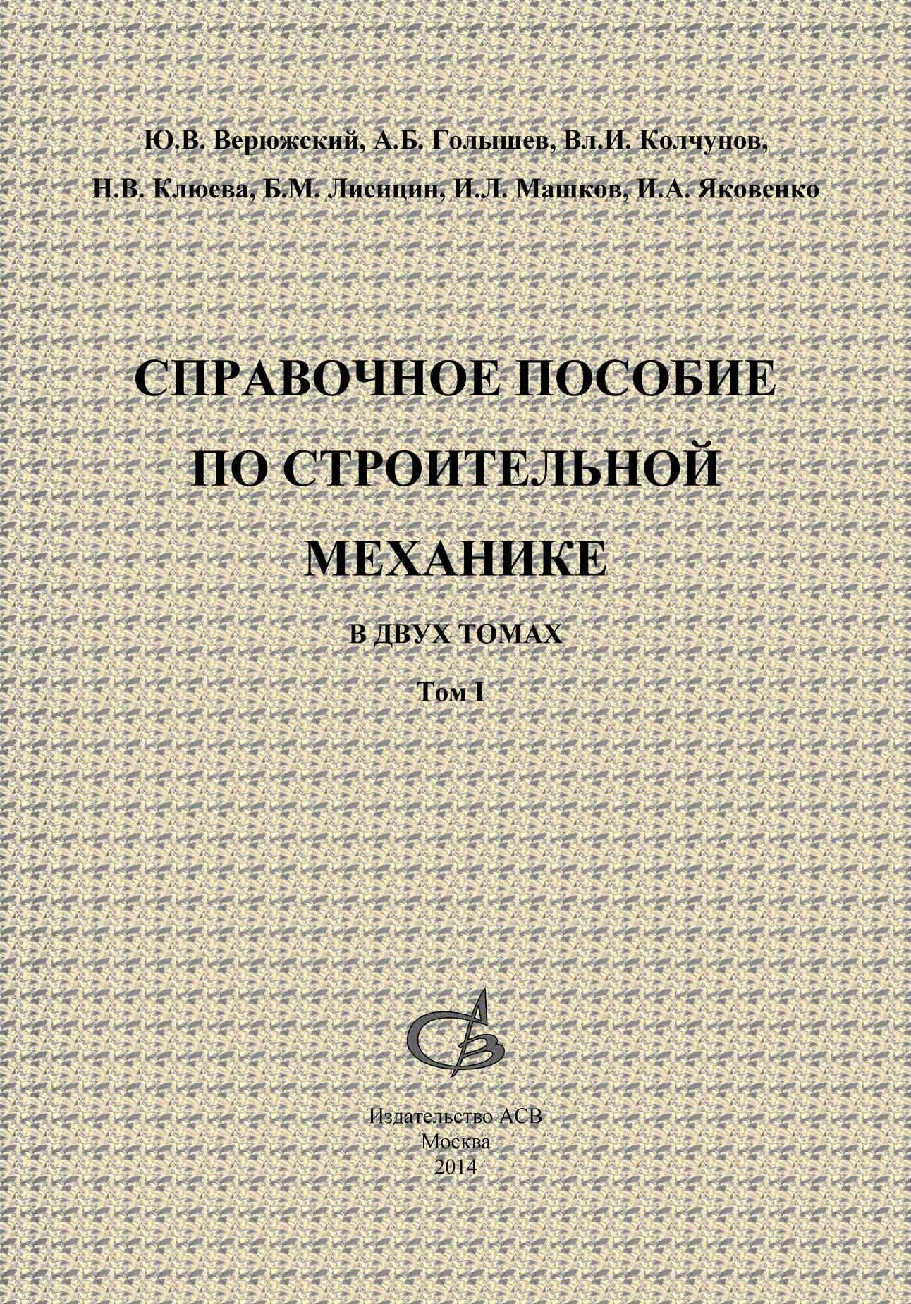 Б. М. Лисицин Справочное пособие по строительной механике. Том 1