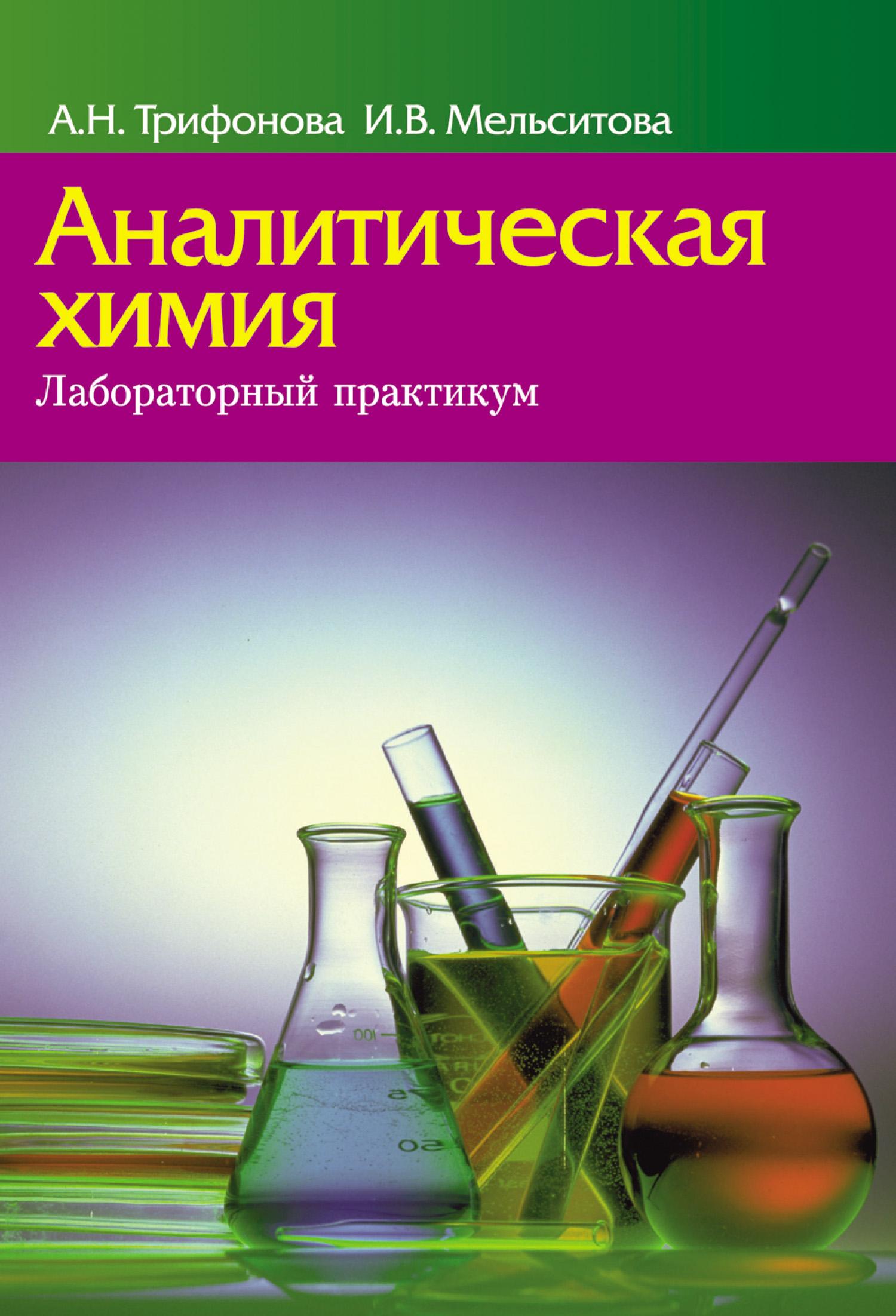 А. Н. Трифонова Аналитическая химия. Лабораторный практикум трифонова