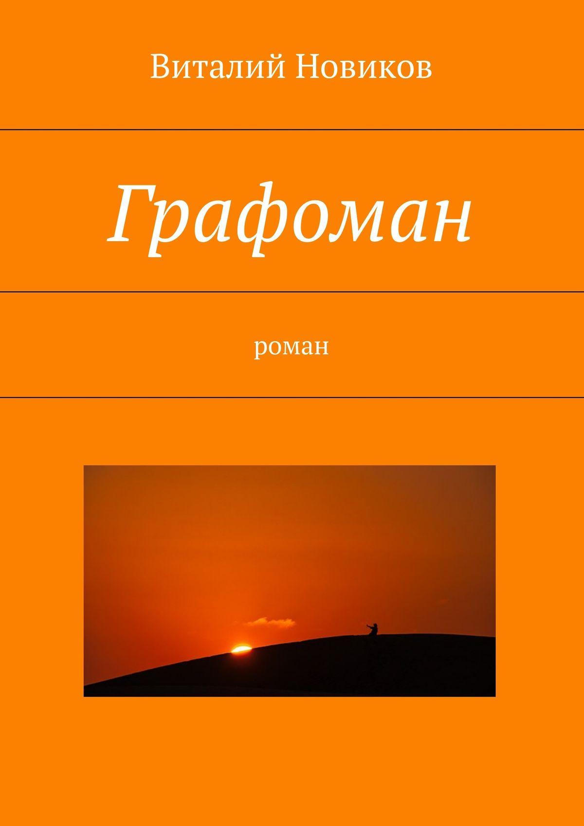 Виталий Новиков Графоман. роман виталий новиков grafоман